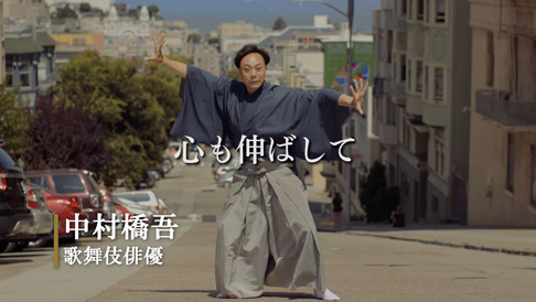 中村 橋吾